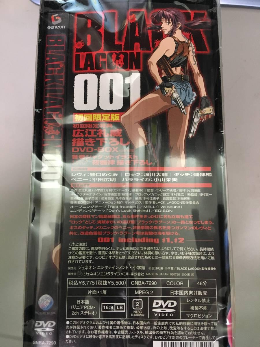 新品未開封★BLACK LAGOON 初回限定版 DVD BOX 001_画像2