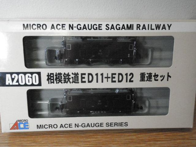 ★送料無★難アリ!マイクロエースA2060相模鉄道ED11+ED12重連セット★