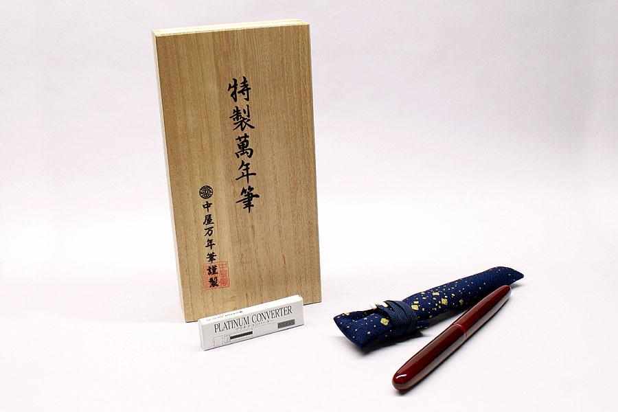 《将》 中屋特製万年筆 朱漆溜塗エボナイト-ロングシガー 超極軟ペン先 未使用品 SS170