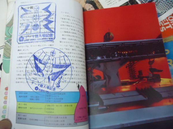 日本万国博 大阪万博 EXPO'70■公式ガイドブック、各パビリオンのパンフ、チラシ類、半券、ポストカードなど一括!_画像8