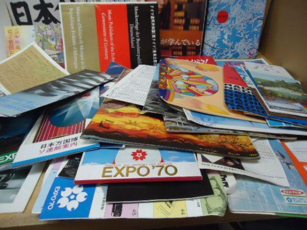 日本万国博 大阪万博 EXPO'70■公式ガイドブック、各パビリオンのパンフ、チラシ類、半券、ポストカードなど一括!_画像2