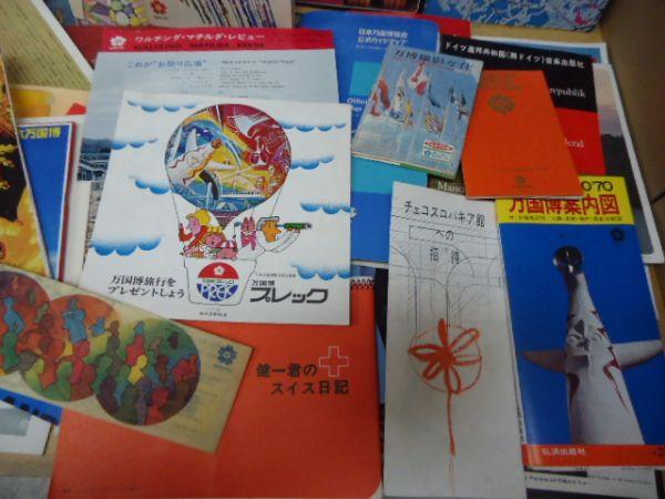 日本万国博 大阪万博 EXPO'70■公式ガイドブック、各パビリオンのパンフ、チラシ類、半券、ポストカードなど一括!_画像3