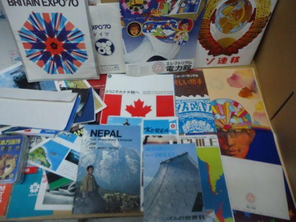 日本万国博 大阪万博 EXPO'70■公式ガイドブック、各パビリオンのパンフ、チラシ類、半券、ポストカードなど一括!_画像5