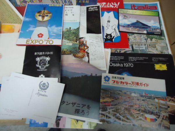 日本万国博 大阪万博 EXPO'70■公式ガイドブック、各パビリオンのパンフ、チラシ類、半券、ポストカードなど一括!_画像4