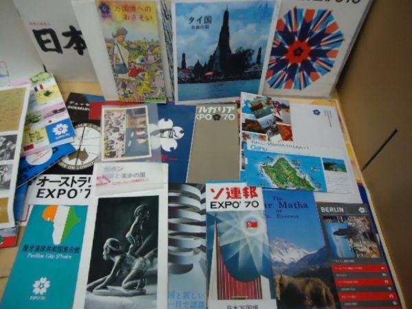 日本万国博 大阪万博 EXPO'70■公式ガイドブック、各パビリオンのパンフ、チラシ類、半券、ポストカードなど一括!_画像6