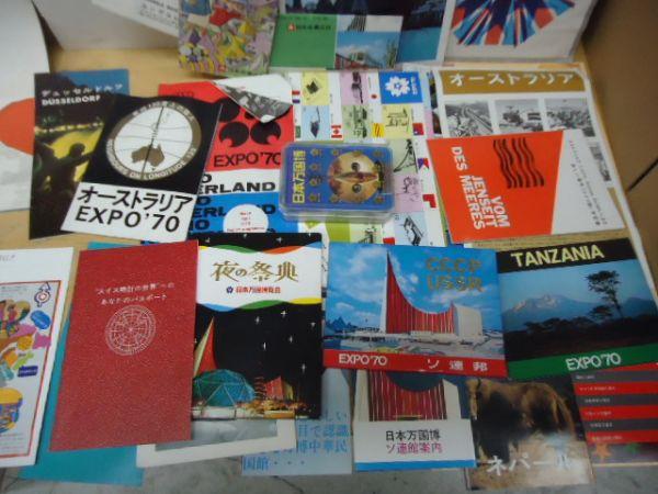 日本万国博 大阪万博 EXPO'70■公式ガイドブック、各パビリオンのパンフ、チラシ類、半券、ポストカードなど一括!_画像7