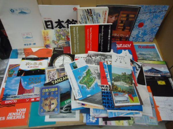 日本万国博 大阪万博 EXPO'70■公式ガイドブック、各パビリオンのパンフ、チラシ類、半券、ポストカードなど一括!