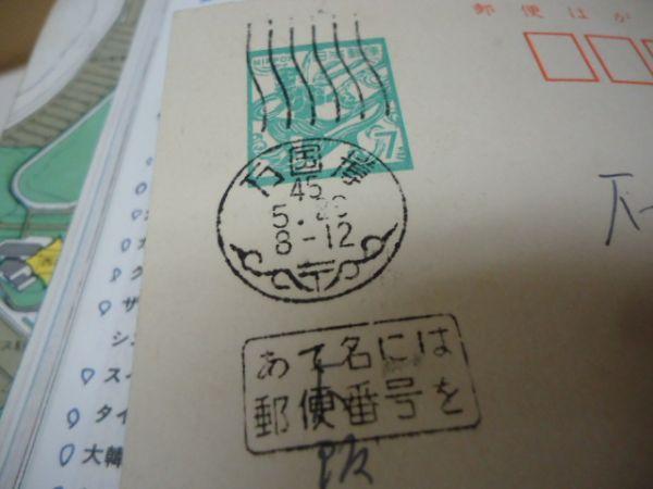 日本万国博 大阪万博 EXPO'70■公式ガイドブック、各パビリオンのパンフ、チラシ類、半券、ポストカードなど一括!_画像9