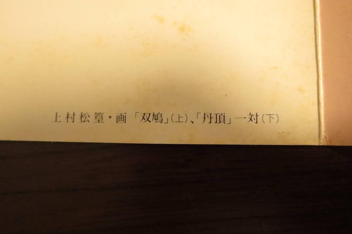 皇太子殿下御成婚記念 ▼ テレホンカード 未使用 台紙付き 画:上村松篁 双鳩 丹頂_画像3