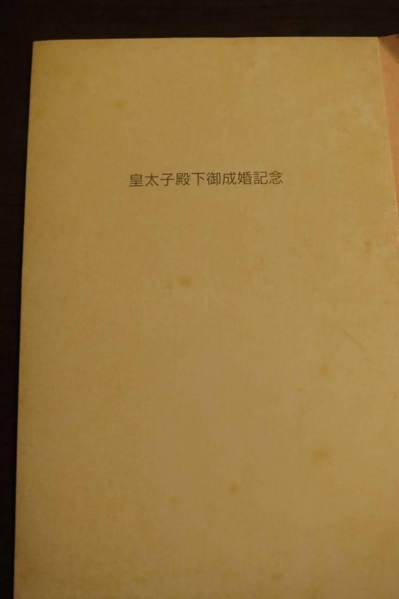 皇太子殿下御成婚記念 ▼ テレホンカード 未使用 台紙付き 画:上村松篁 双鳩 丹頂_画像1