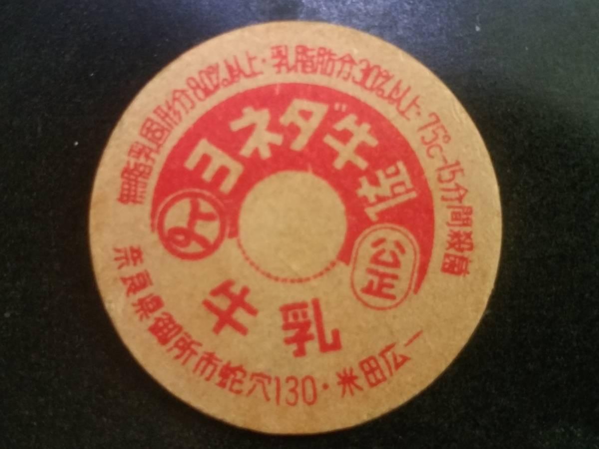 (レア・30年以上前)牛乳キャップ【ヨネダ牛乳】奈良県・米田広一 未使用・昭和レトロ・アンティーク
