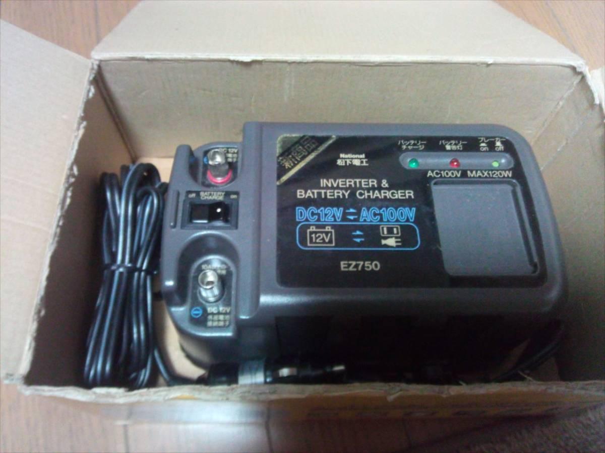 ナショナル 松下電工 EZ750H グレー インバーター バッテリーチャージャー 充電器 AC12V AC100V