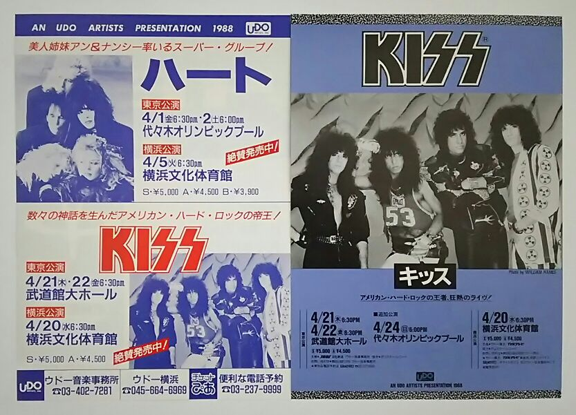 KISS 来日公演チラシ 1988年 キッス フライヤー2枚 ジーン・シモンズ ポール・スタンレー Gene Simmons Paul Stanley