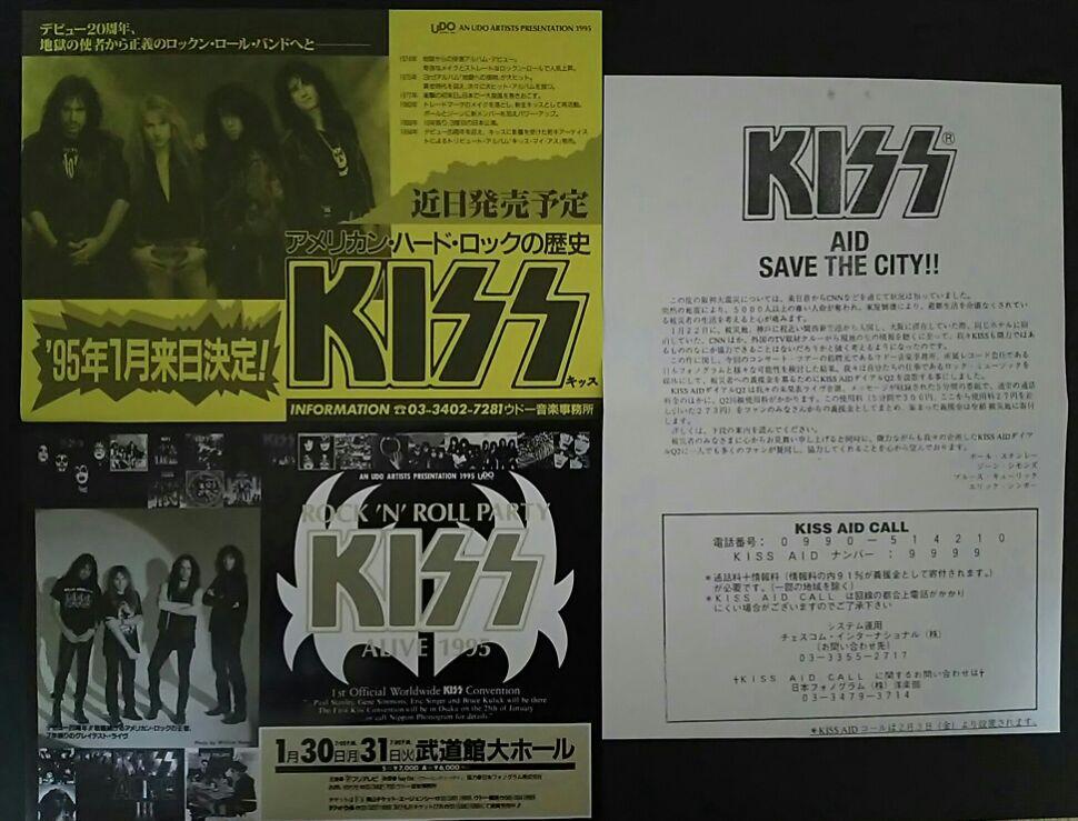 KISS 来日公演チラシ 1995年 キッス フライヤー3枚 ジーン・シモンズ ポール・スタンレー Gene Simmons Paul Stanley