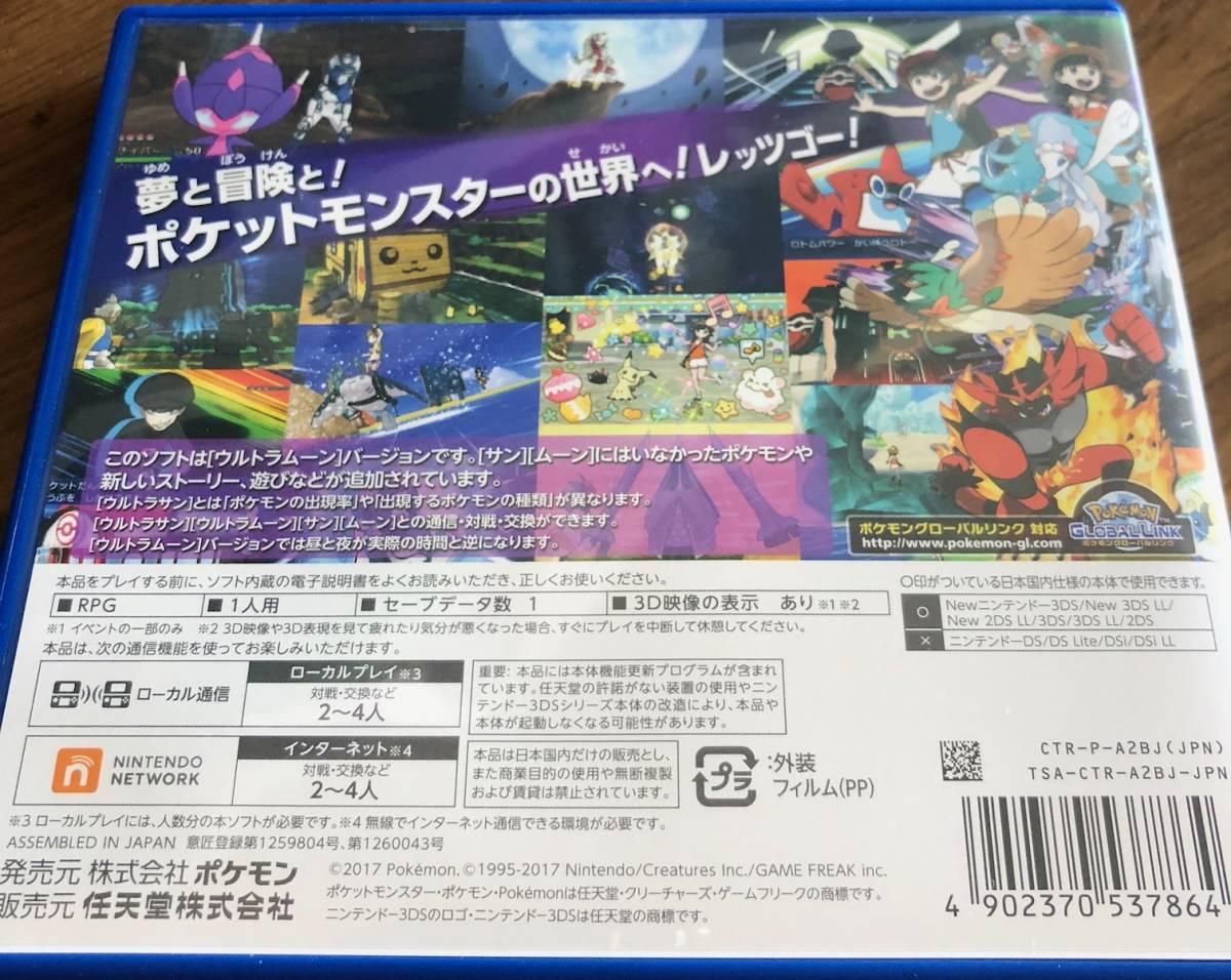3DS ポケットモンスター ウルトラムーン_画像2