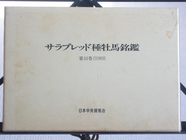 ?#21333;楗芝欹氓?#31278;牡馬銘鑑 第10巻(1989) ★ 編集 「優駿」編集部 ★ 発行 日本中央競馬会