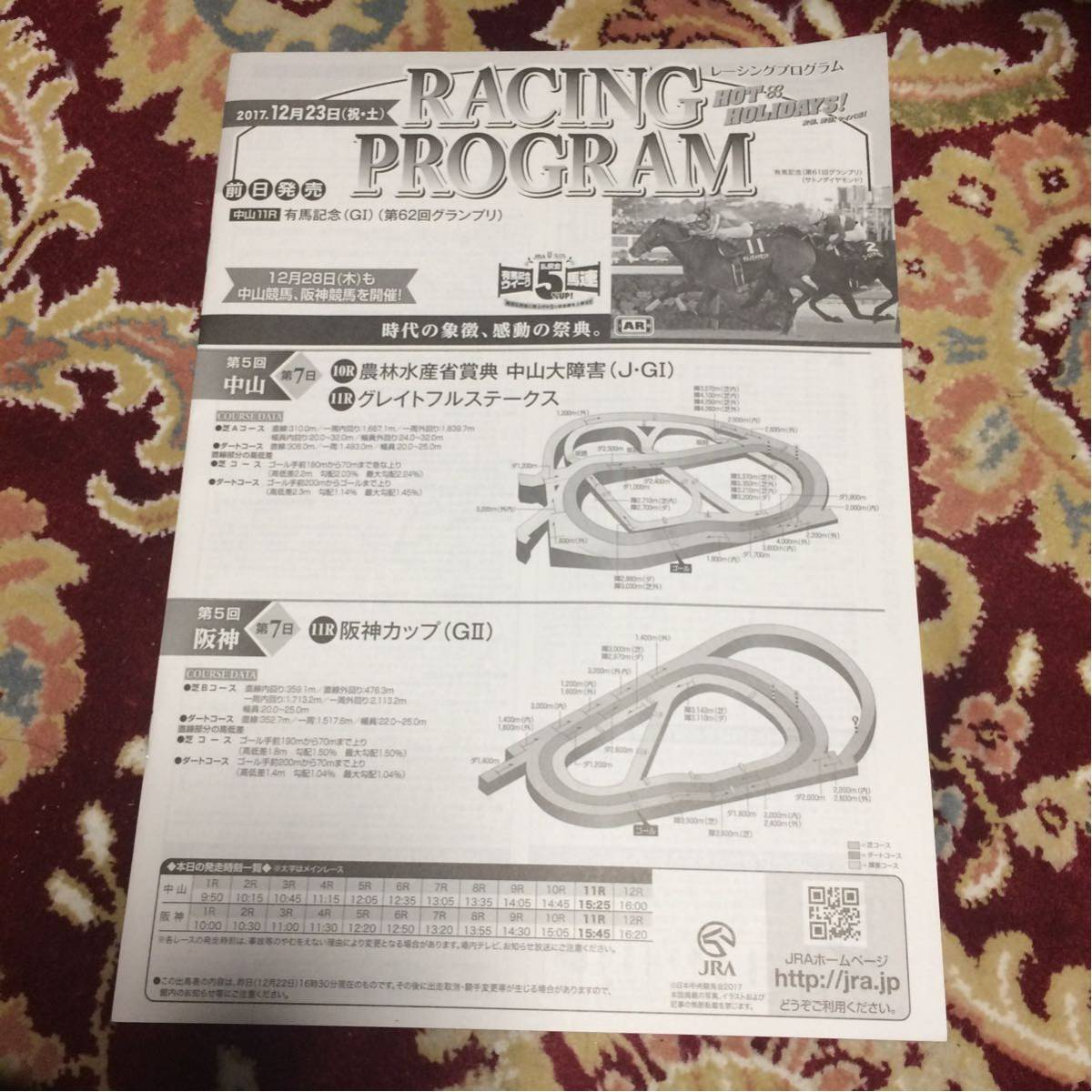 JRAレーシングプログラム2017.12月23日(祝・土)中山大障害(J・GⅠ)、グレイトフルステークス、阪神カップ(GⅡ)_画像1