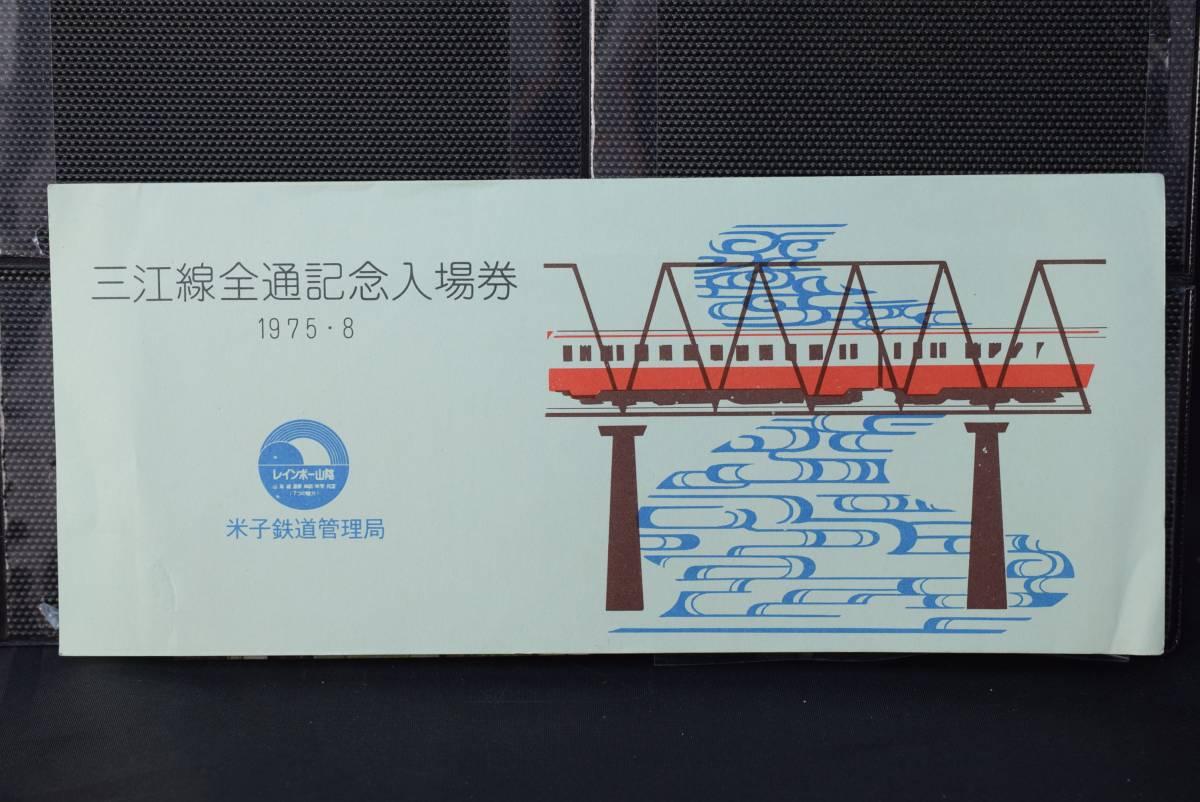 三江線全通記念入場券と記念券2枚