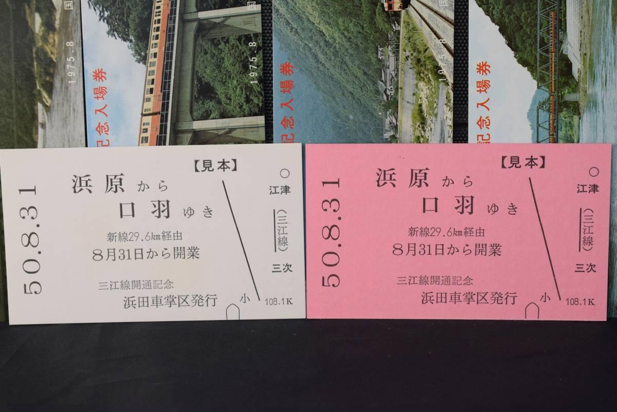 三江線全通記念入場券と記念券2枚_画像3
