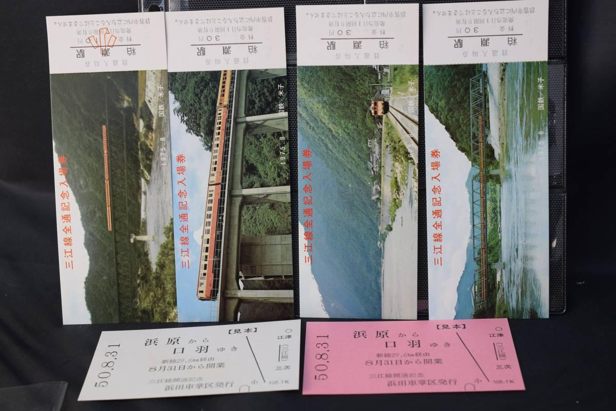三江線全通記念入場券と記念券2枚_画像2