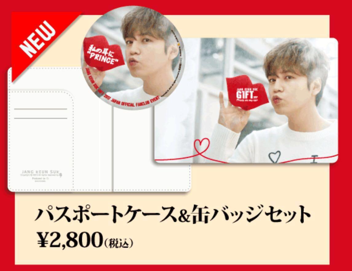 チャン・グンソク JANG KEUN SUK GIFT 2017 JAPAN OFFICIAL FANCLUB EVENT goods パスポートケース&缶バッジセット(送料込)