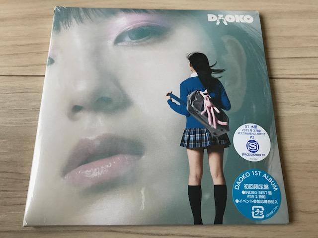 DAOKO 初回限定盤2CD「DAOKO」新品!インディーズBEST盤付!(米津玄師_画像1