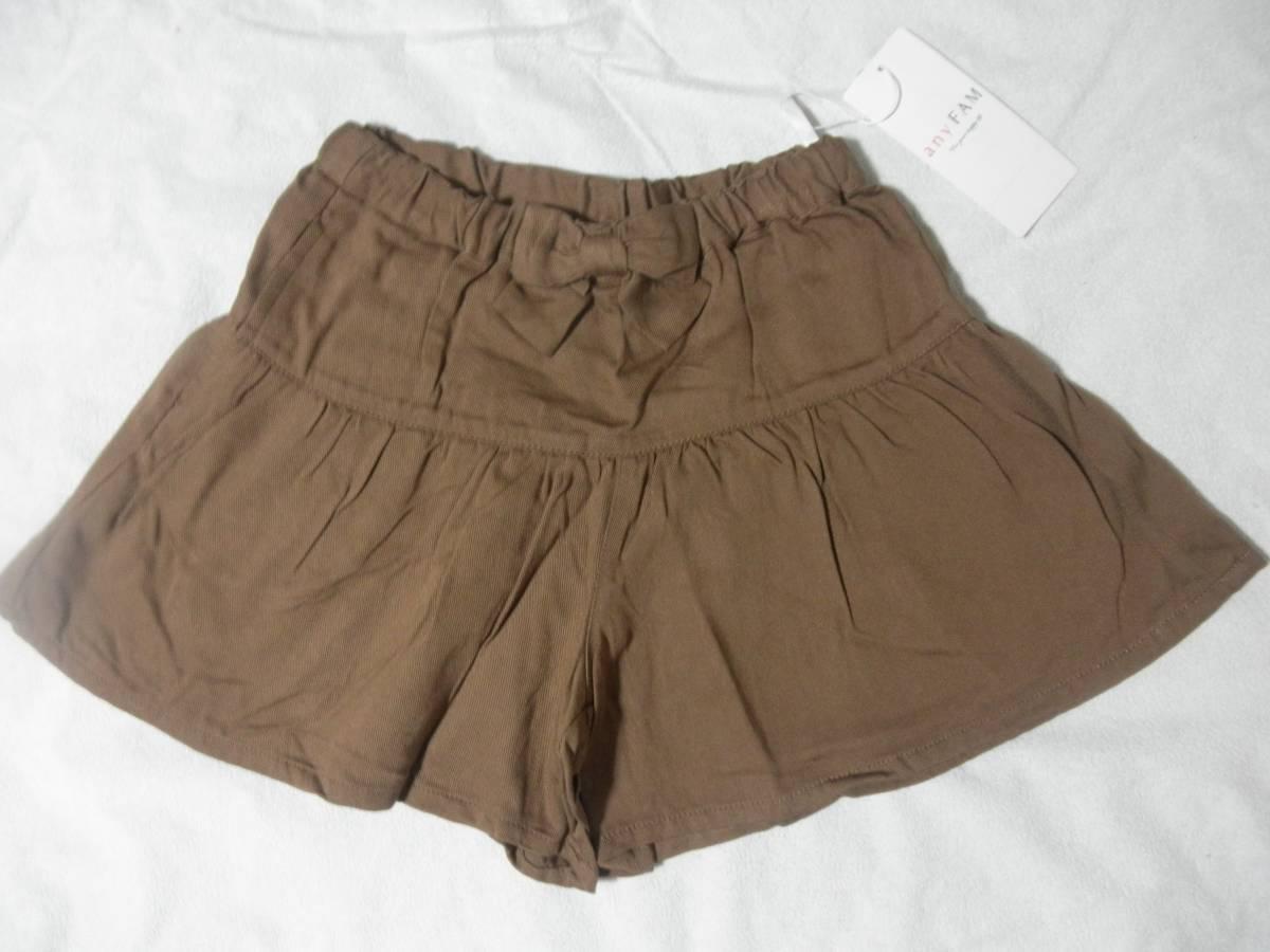 新品 ¥3229 組曲 anyFAM 110cm スカート風 ショートパンツ キュロットスカート 子供用 女の子 ブラウン 茶色 キュロットパンツ 双子 ペア_実際の商品