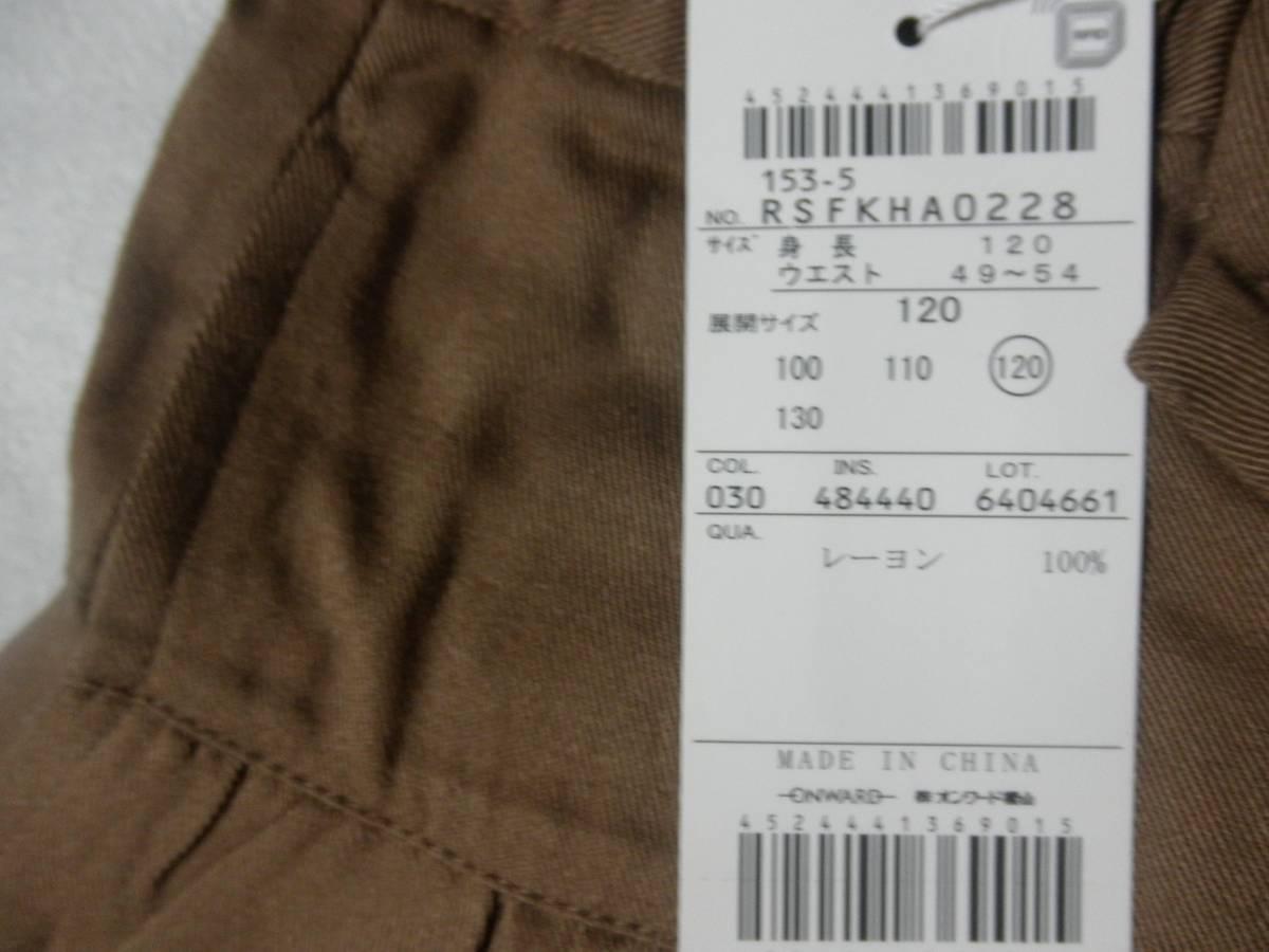 新品 ¥3229 組曲 anyFAM 110cm スカート風 ショートパンツ キュロットスカート 子供用 女の子 ブラウン 茶色 キュロットパンツ 双子 ペア_画像5