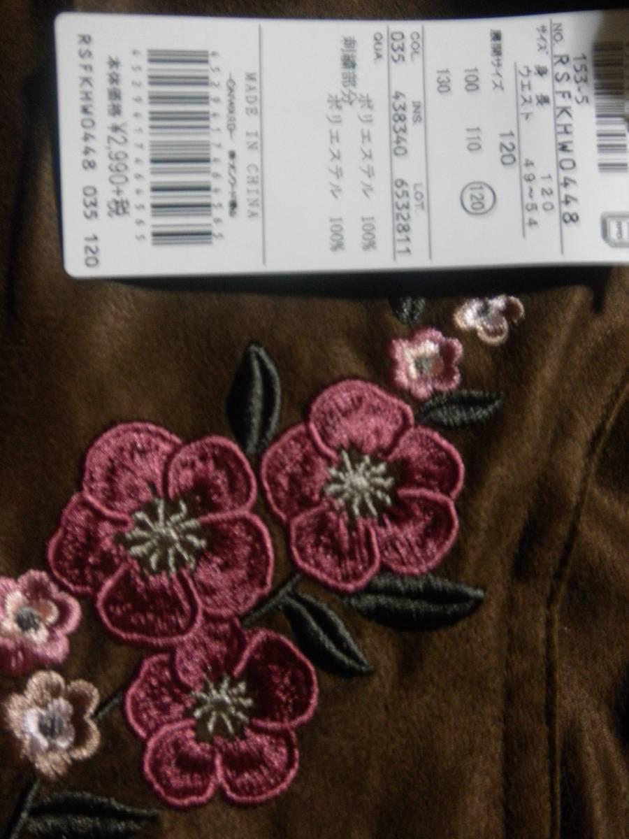 新品 ¥3229 組曲 anyFAM 120cm フェイク スウェード スカート風 ショートパンツ 子供用 女の子 ブラウン 茶色 キュロットパンツ ペア 双子_画像5