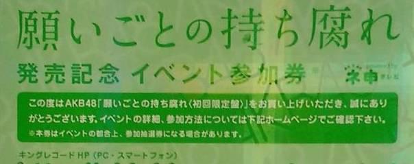 AKB48 願いごとの持ち腐れ 全国握手会 握手券 イベント参加券 3枚 送料無料