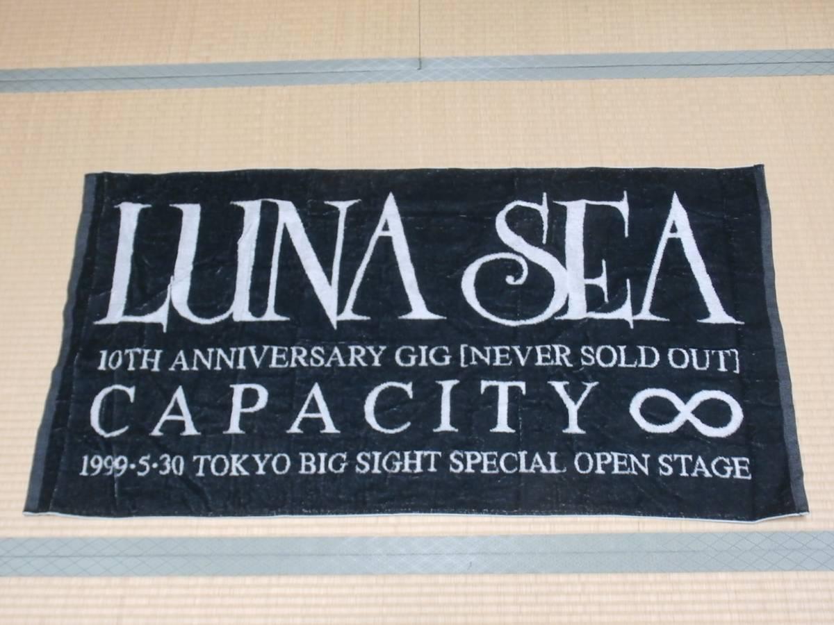 LUNA SEA ルナシー バスタオル 10th 1999.5.30 河村隆一 真矢 SUGIZO
