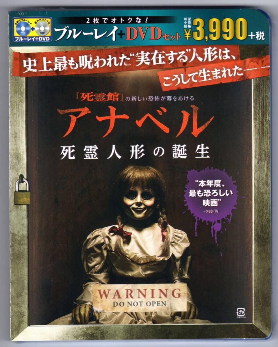 新着新品未開封DVD&Blu-ray『アナベル 死霊人形の誕生 ブルーレイ&DVDセット(2枚組)』 / デビッド・F・サンドバーグ (監督)