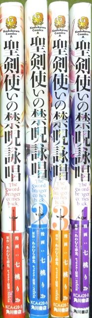 全巻初版帯付き 聖剣使いの禁呪詠唱 全4巻 七桃りお ゆうメール対応_画像1