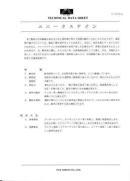 小分け 染料系木工用着色剤「ユニークステイン イエロー 100ml」富士塗料_画像2