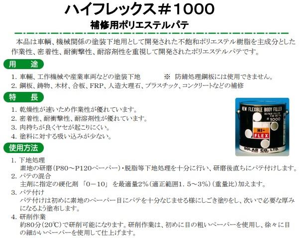 キズ・ヘコミの補修に ポリパテ「ハイフレックス1000 A15 800gセット」(株)ソーラー_画像2