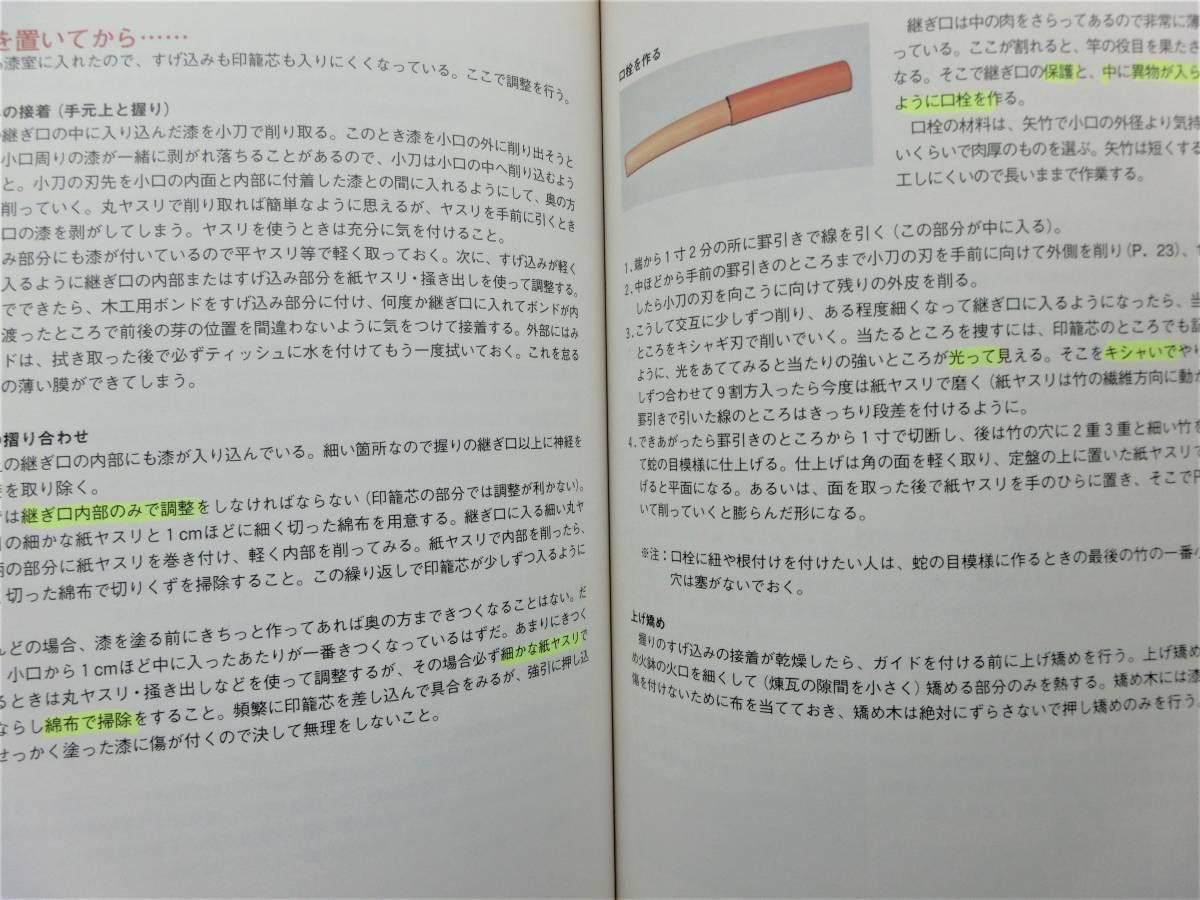 本 書籍 つり  寿晴の実践・和竿作り ジャンク_画像6