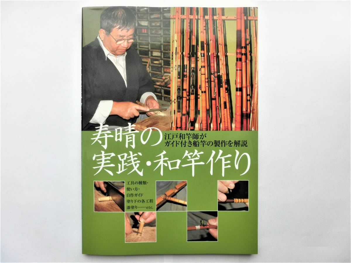 本 書籍 つり  寿晴の実践・和竿作り ジャンク