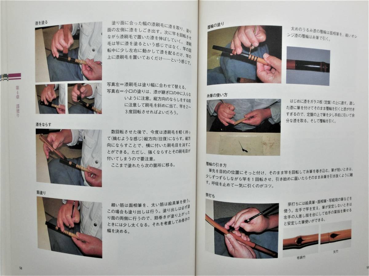 本 書籍 つり  寿晴の実践・和竿作り ジャンク_画像5