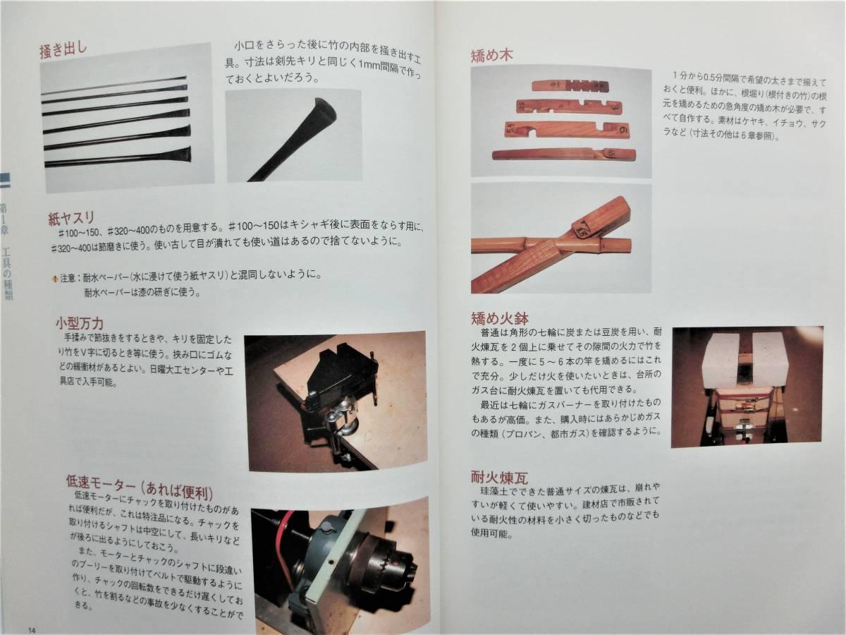 本 書籍 つり  寿晴の実践・和竿作り ジャンク_画像2