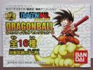 MFS DRAGONBALL* Dragon Ball мини фигурка selection *1. Monkey King &bruma*BANDAI2003