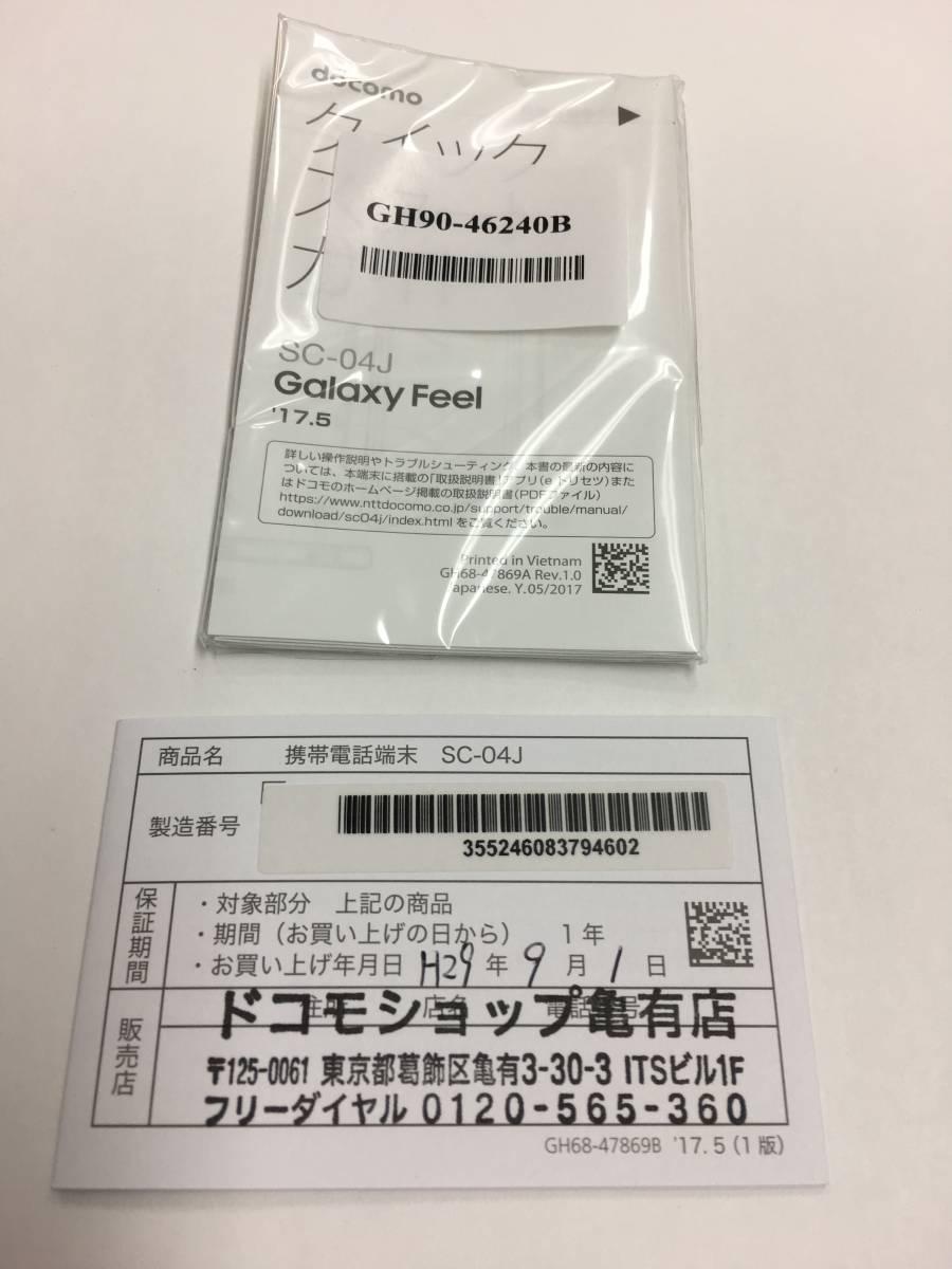 Galaxy Feel SC-04J ホワイト docomo 新品 未使用品 利用制限〇 _画像6
