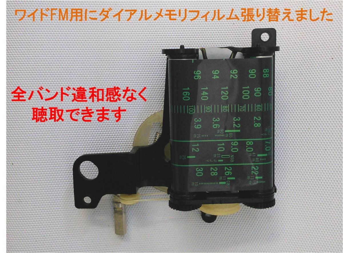 """昭和の名機""""復活""""ナショナル RF-1150 後期型 (Wide FM対応、高感度、レストア品)_画像7"""