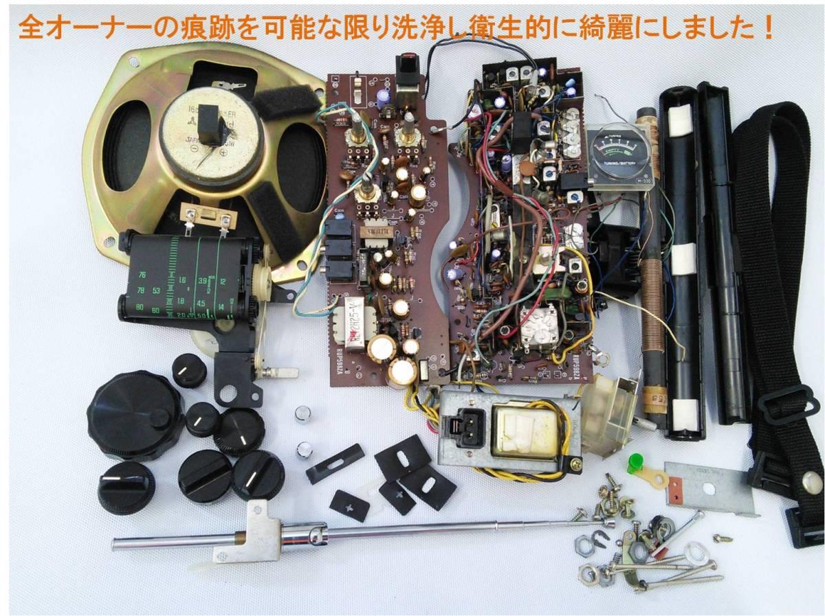 """昭和の名機""""復活""""ナショナル RF-1150 後期型 (Wide FM対応、高感度、レストア品)_画像4"""