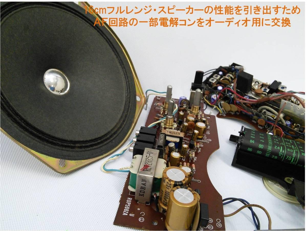 """昭和の名機""""復活""""ナショナル RF-1150 後期型 (Wide FM対応、高感度、レストア品)_画像5"""