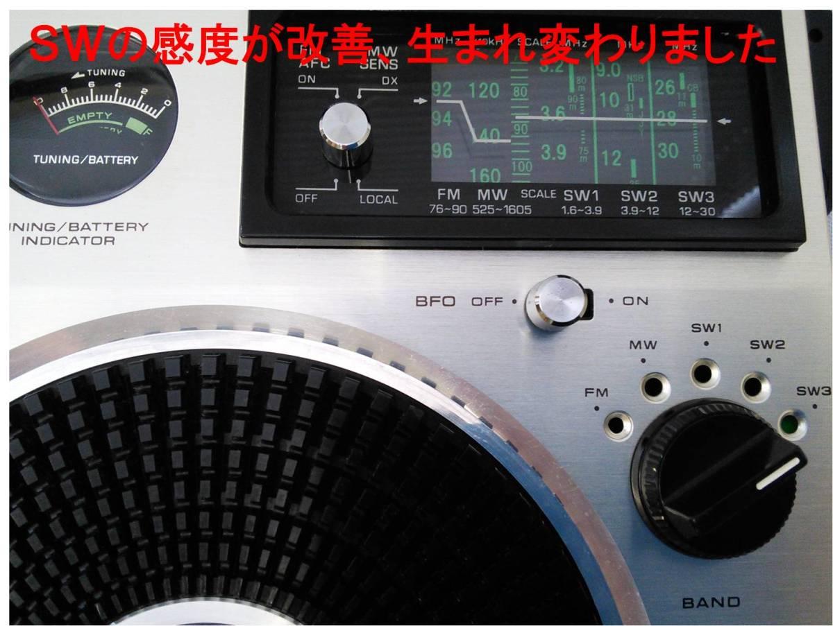 """昭和の名機""""復活""""ナショナル RF-1150 後期型 (Wide FM対応、高感度、レストア品)_画像2"""