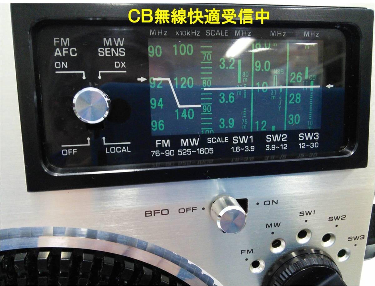 """昭和の名機""""復活""""ナショナル RF-1150 後期型 (Wide FM対応、高感度、レストア品)_画像10"""