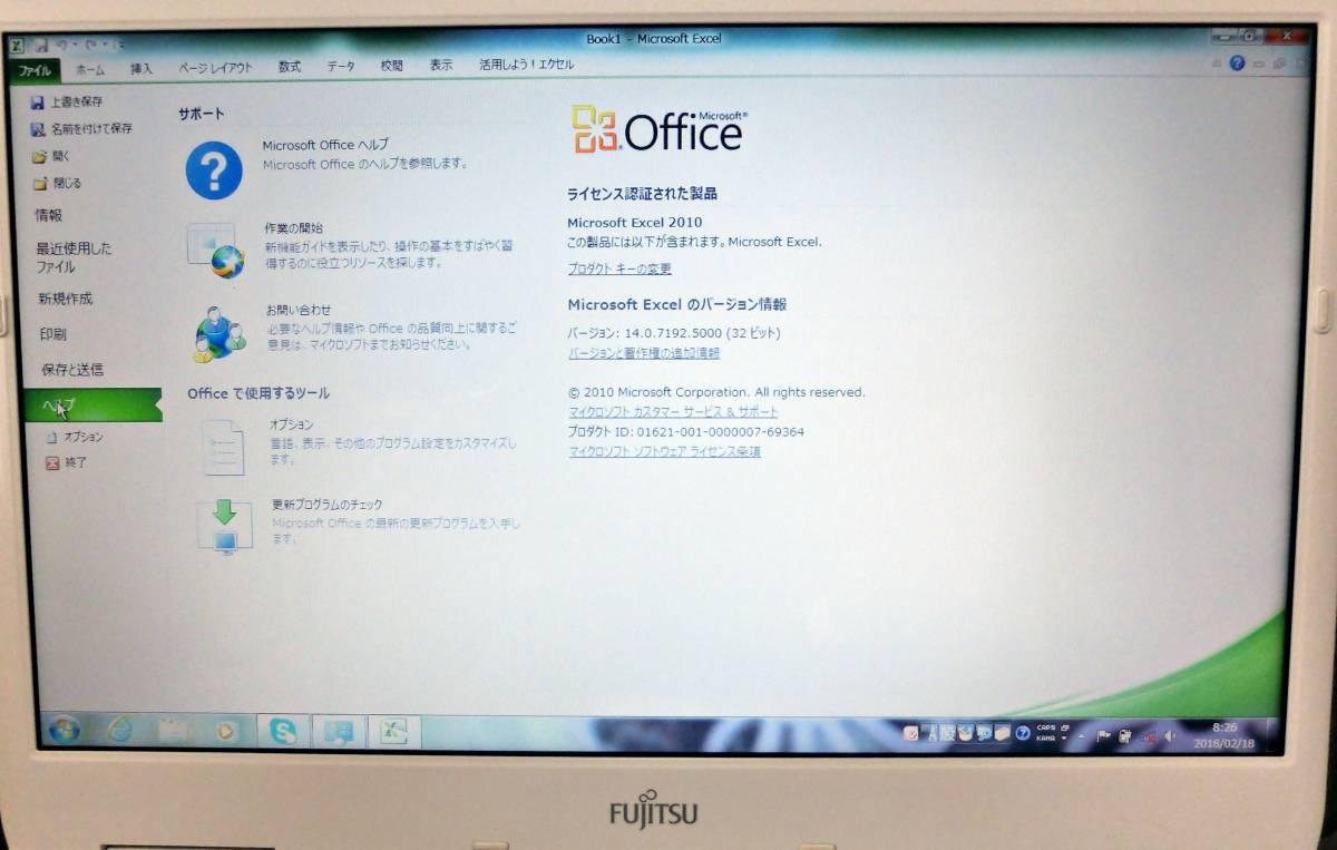 Office2010認証されています