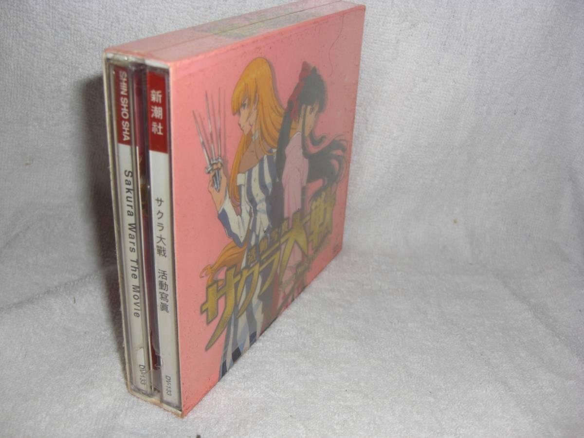 サクラ大戦 活動写真VCD-BOX 全2巻 台湾正規版 送料無料_画像2
