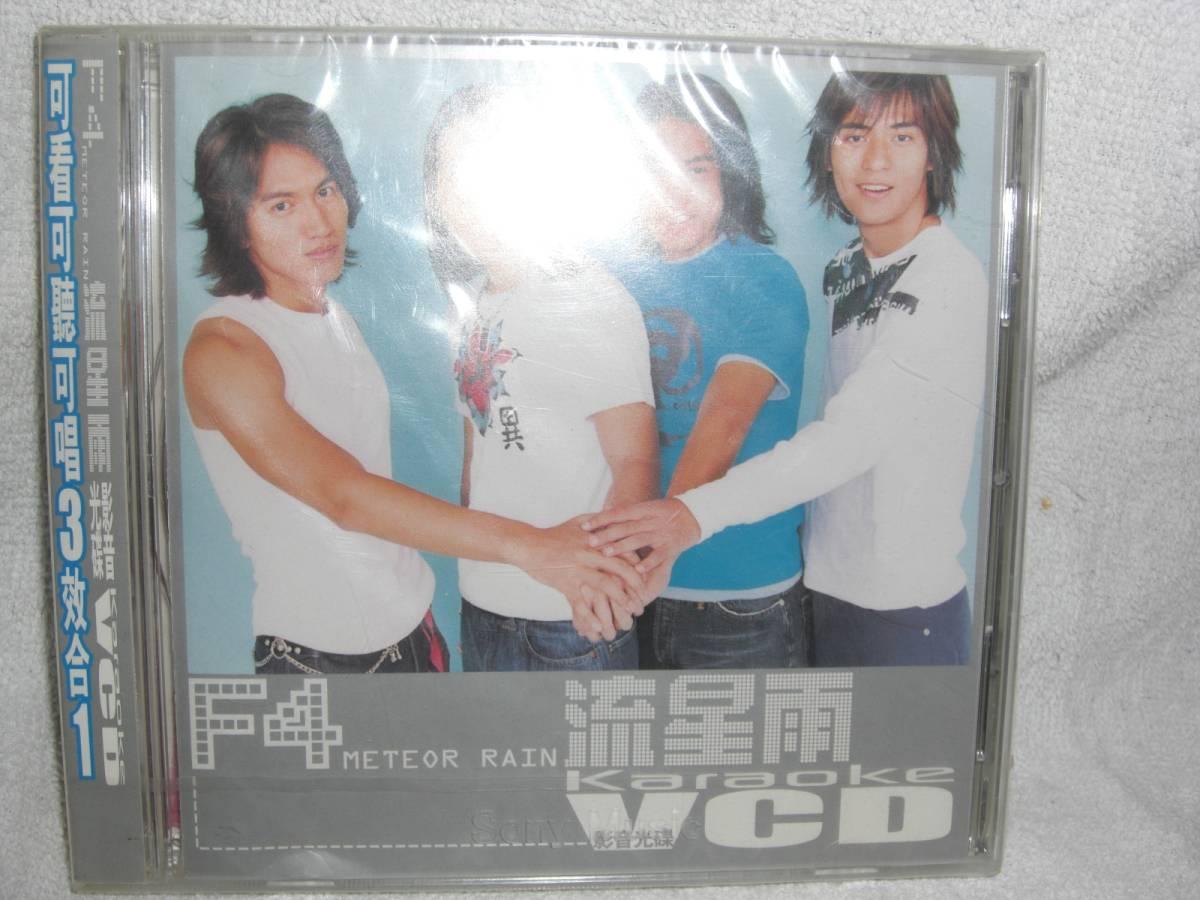 F4 流星雨VCD全1巻 台湾正規版 送料無料_画像1