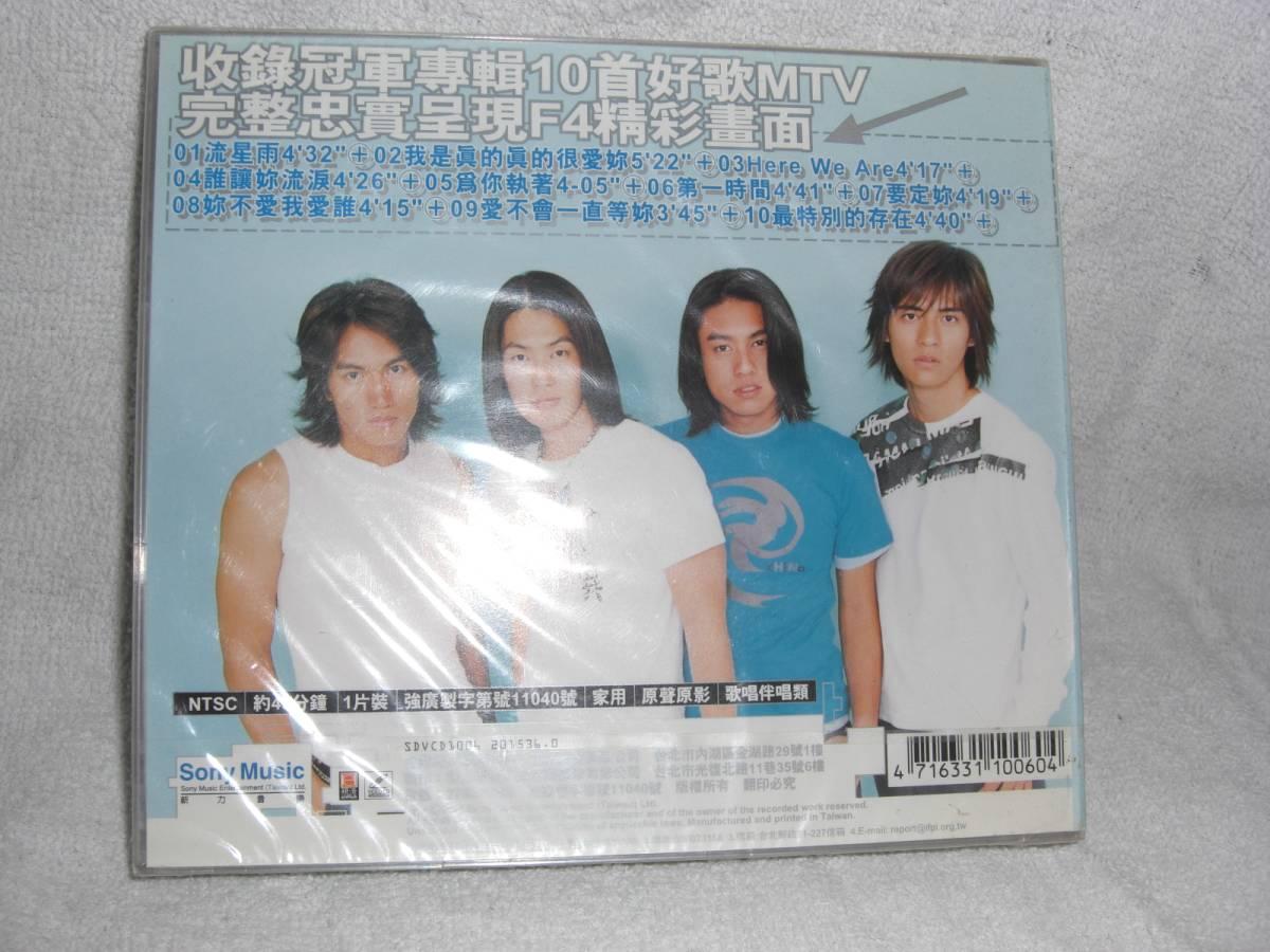 F4 流星雨VCD全1巻 台湾正規版 送料無料_画像2